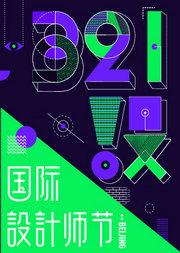 321设·国际设计师节