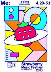 2018年草莓音乐节