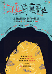 张肖导演作品《认真的重要性》