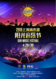 2018上海滴水湖阳光音乐节