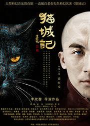 音乐剧《猫城记》: 改编自老舍先生科幻名著