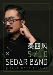 Blue Note Beijing 秦四风 X SEDAR BAND