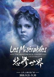 法语音乐剧版音乐会《悲惨世界》
