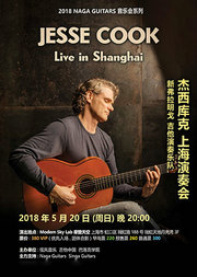 Jesse Cook Live in Shanghai杰西库克上海演奏会