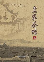 上海品欢相声会馆