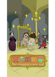 北京童艺荣誉出品—大型童话剧《皇帝的新装》