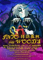百老汇经典音乐剧Into The Woods中文版《拜访森林》