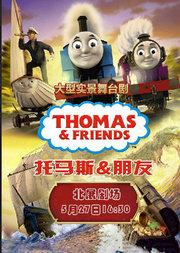 正版授权大型实景舞台剧《托马斯&朋友》