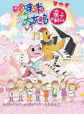 哆唻咪和大灰鸡•亲子故事音乐会—— 《交响世界游乐园》
