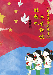 大型红色经典爱国主义儿童剧—《我是光荣升旗手》