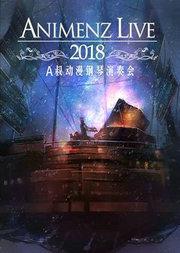 Animenz Live 2018动漫钢琴音乐会
