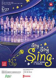 科勒 星期广播音乐会 Sing Sing Sing 上海少儿广播合唱团六一专场音乐会
