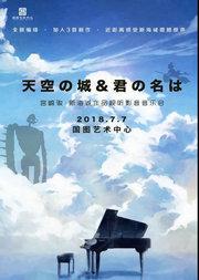 宫崎骏&新海诚作品视听影音音乐会