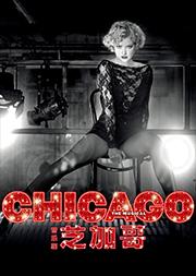 美国百老汇经典音乐剧《芝加哥CHICAGO》