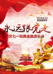 """永远跟党走—庆""""七一""""经典金曲音乐会"""