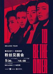 To Be The Oner—坤音娱乐BC221粉丝见面会