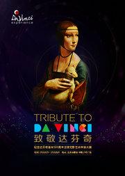 《致敬达芬奇 Tribute to Da Vinci》全球光影艺术体验巡展
