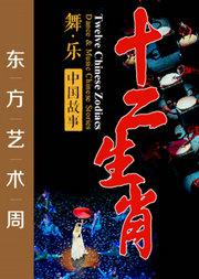 舞·乐《中国故事•十二生肖》