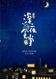 日本独家授权音乐剧《深夜食堂》中文版