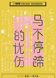 黄舒骏 经典作品改编 • 原创点唱机音乐剧《马不停蹄的忧伤》