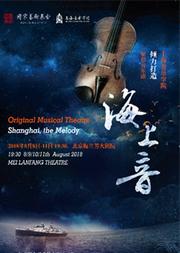 上海音乐学院原创音乐剧《海上音》
