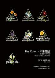 """The Color · 未来花园""花植艺术系列展"