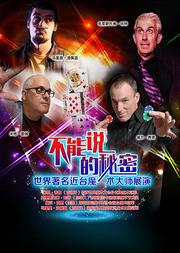 八喜・打开艺术之门 不能说的秘密--世界著名近台魔术大师展演