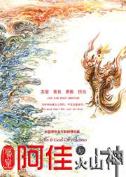 大型家庭音乐剧《凤凰阿佳与火山神》