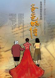 台湾原创音乐剧《家书─爸爸的信》