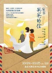 大船文化·台湾原创音乐剧《家书——爸爸的信》