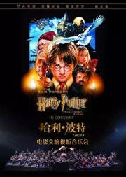 《哈利·波特与魔法石》电影交响视听音乐会
