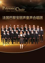 爱乐汇•法国巴黎宝丽声童声合唱团音乐会