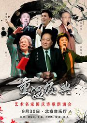 H Live出品:重温经典-艺术名家国庆诗歌朗诵会