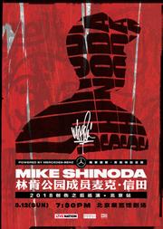 Mike Shinoda 麦克•信田:创伤之后巡演