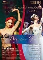 乌克兰哈尔科夫国家剧院芭蕾舞团 《舞姬》