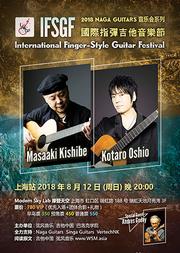 2018 IFSGF国际指弹吉他音乐节上海站