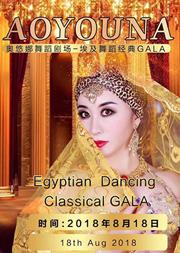 奥悠娜舞蹈剧场-埃及舞蹈经典GALA