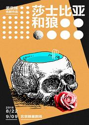 孟京辉戏剧作品《莎士比亚与狼》