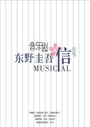 东野圭吾《信》-音乐剧-中文版