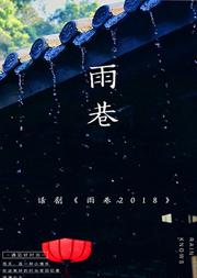 话剧《雨巷2018》