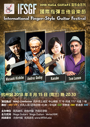 2018 Naga Guitars 音乐会系列