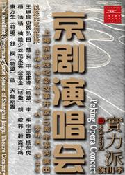 《京剧演唱会》