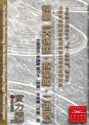 京剧《大保国•探皇陵•二进宫》