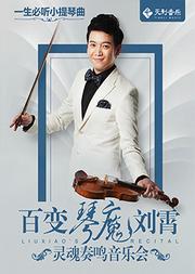 一生必听小提琴曲—百变琴魔刘霄灵魂奏鸣音乐会