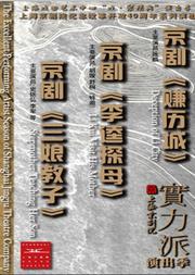 京剧《赚历城》、《李逵探母》、《三娘教子》