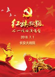 长安大戏院7月1日 2018·红旗飘飘——七一戏曲演唱会