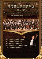 爱乐汇  乌克兰国家交响乐团新年音乐会