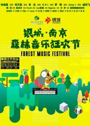 2018银城·南京森林音乐狂欢节