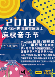 2018中国·锦州世博园首届海上麻椒音乐节