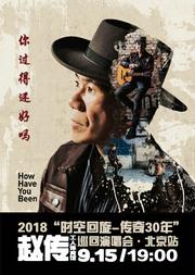 """你过得还好吗?2018赵传""""时空回旋-传奇30年""""巡回演唱会"""